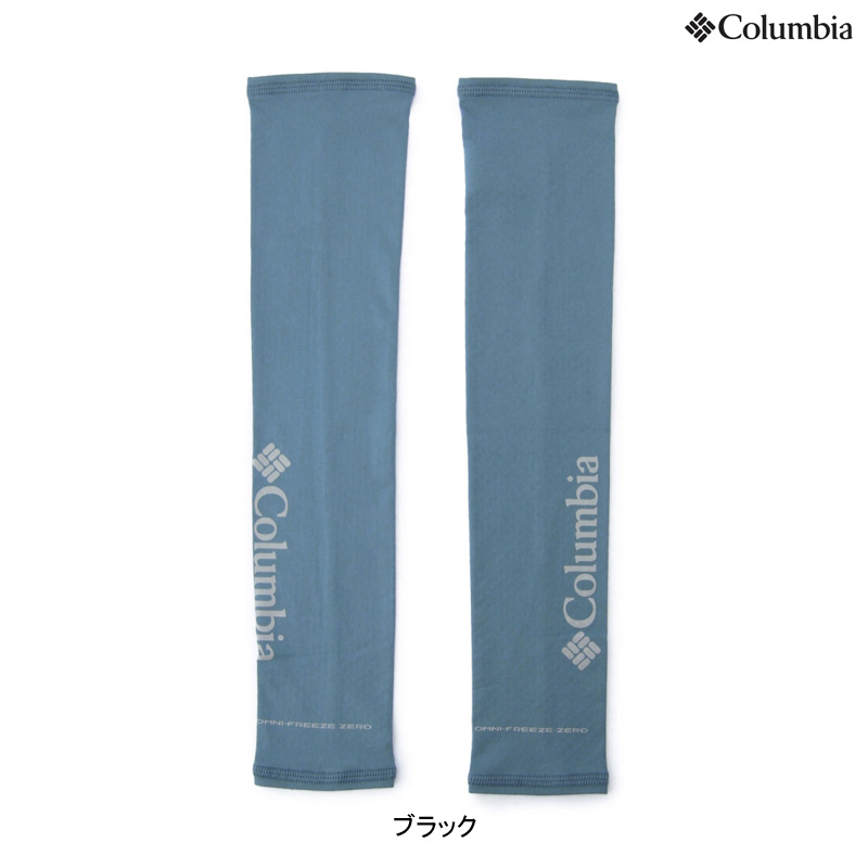 コロンビア Freezer ArmSleeves SU9090