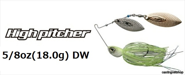 OSP ハイピッチャー 5/8oz(18g) DW HIGH PITCHER