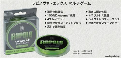 ラパラ ラピノヴァ・エックス マルチゲーム 150m 0.6号~1.2号 ラピノヴァ -X MULTI-GAME 0.8号
