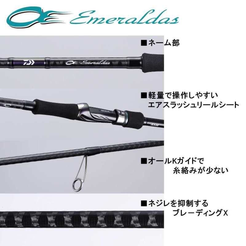 エメラルダス ダイワ 86M・V