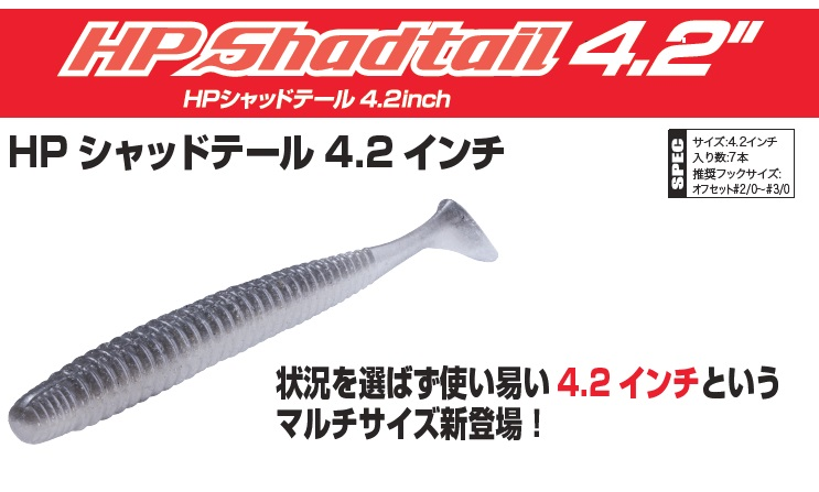 OSP HP シャッドテール 4.2 HP Shadtail