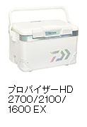 プロバイザーHD 2700/2100/1600 EX