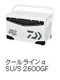クールラインα SU/S2500GF