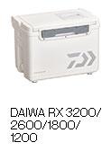 ダイワ RX 3200/2600/1800/1200