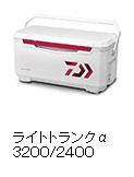 ライトトランクα 3200/2400