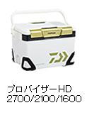 プロバイザーHD 2700/2100/1600