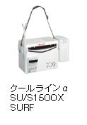 クールラインα SU/S1500X SURF