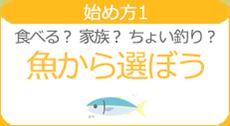 魚から選ぼう