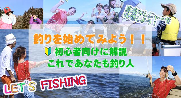 釣りを始めてみよう!初めての入門おすすめ商品