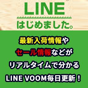 LINE入荷情報