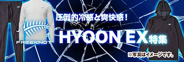 フリーノット HYOOON EX特集