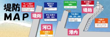 堤防MAP